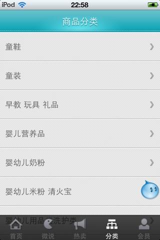 Screenshot of 婴之语生活馆