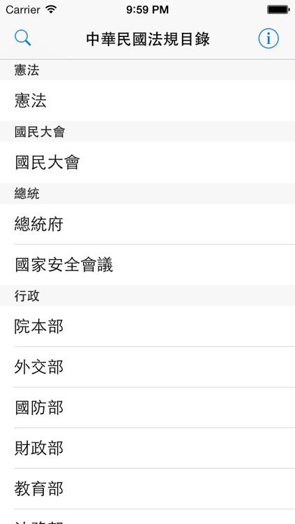臺灣六法全書 screenshot-3
