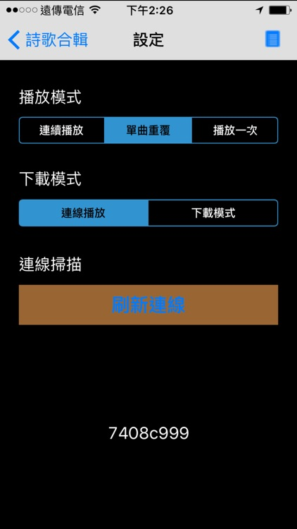 詩歌合輯(有聲APP) screenshot-3