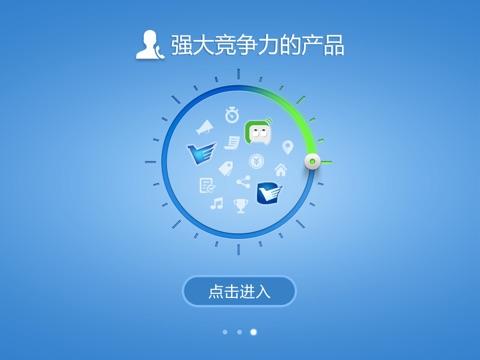 Screenshot of 山东掌中宝