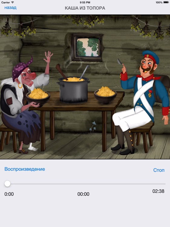 Русские Сказки для малышей (free version) screenshot-3