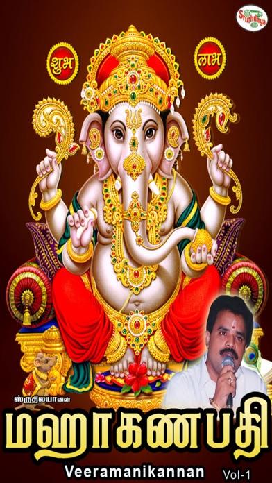 Maha Ganapathi Vol-1 | App Price Drops