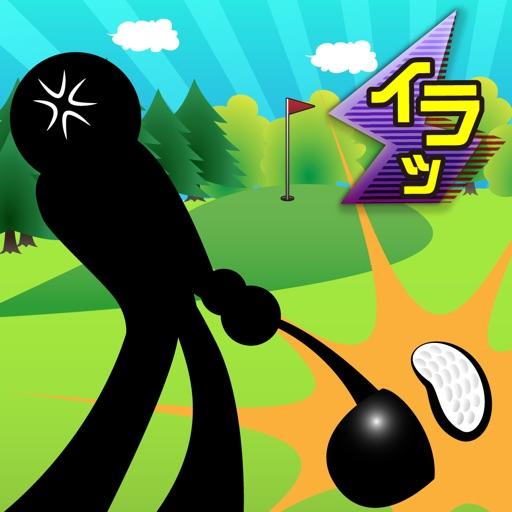 イライラゴルフ