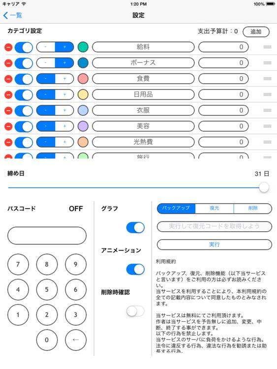 簡単家計簿 - kakeibo - screenshot-4