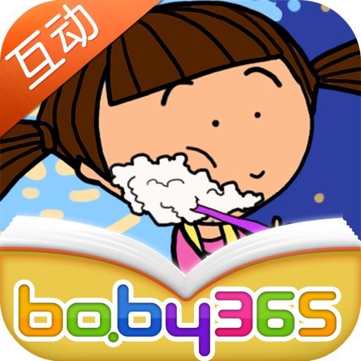 baby365-刷牙为什么 HD-双语绘本