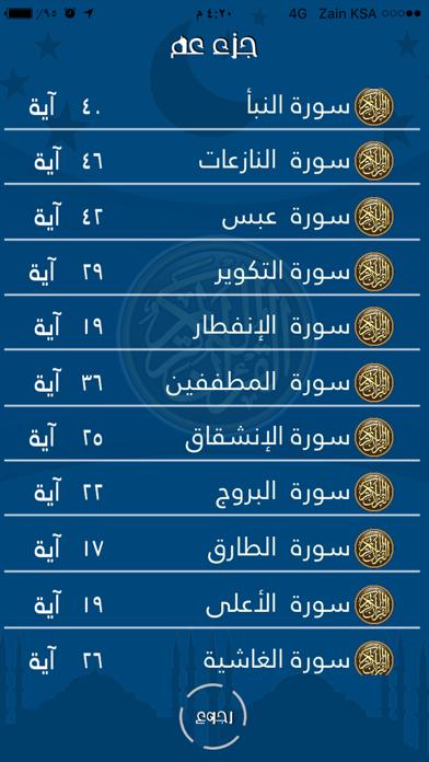 قرآن جزء عم بدون نت للشيخ ماهر المعيقلي اهداء من عبد العزيز الدبيانلقطة شاشة2