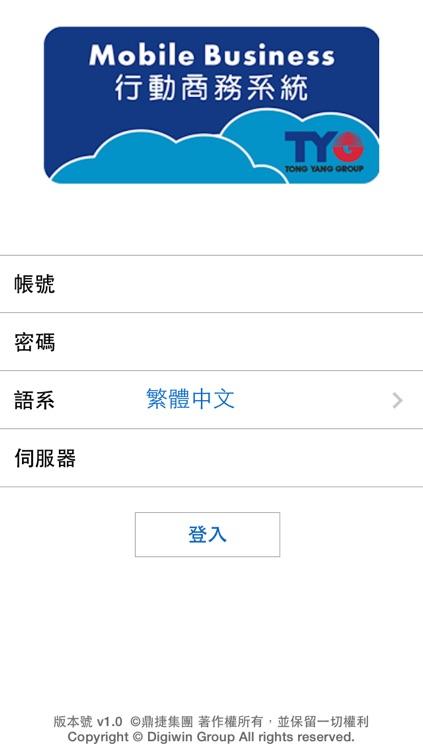 東陽事業集團行動商務系統