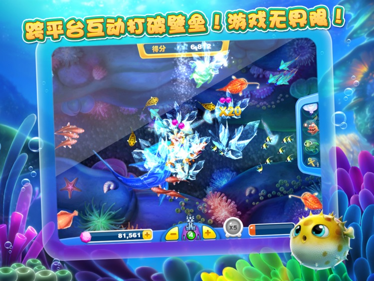 捕鱼达人2 HD screenshot-4
