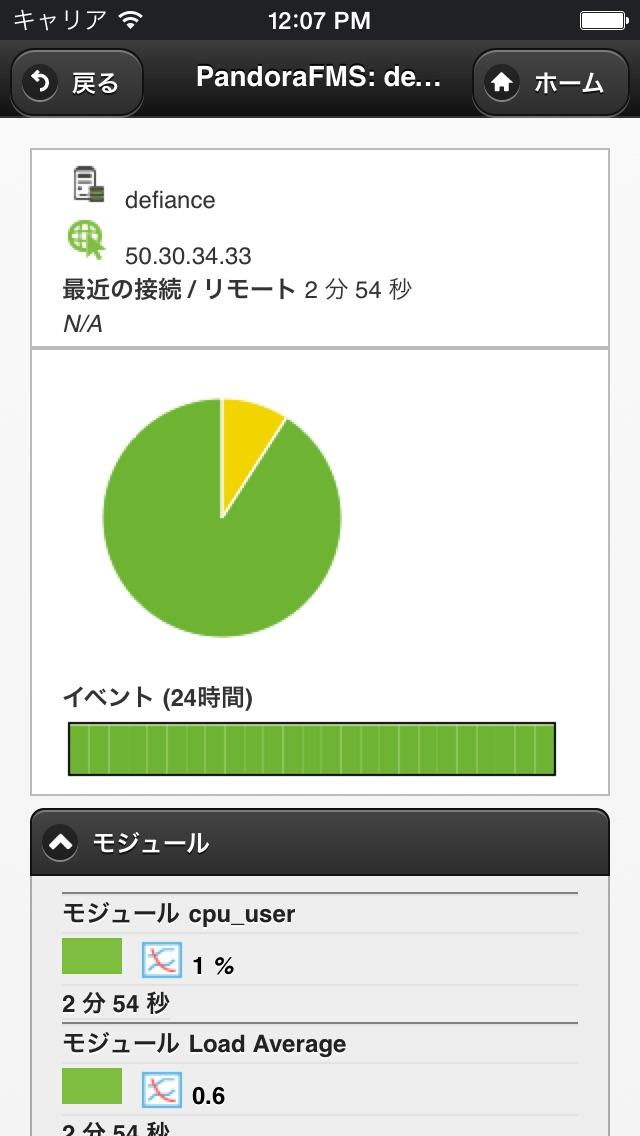 Pandora FMSのスクリーンショット1
