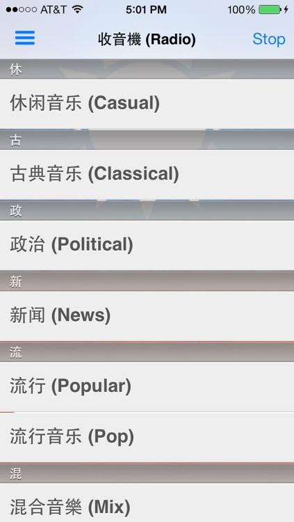 台湾廣播和新聞 screenshot-3