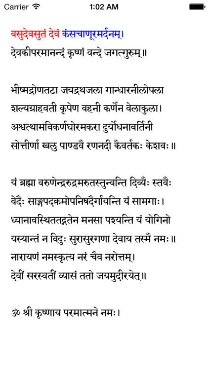 Bhagavad Gita - With Audio and Transliterations in English, Hindi, Telugu, and Kannada screenshot-4