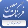 فرهنگ لغت معین - iPhoneアプリ