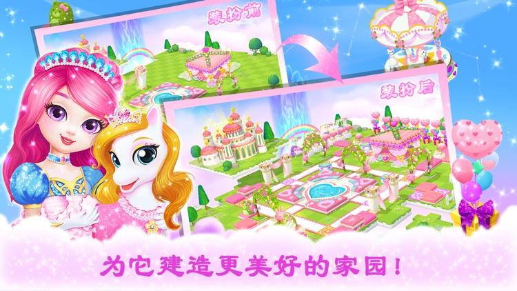 公主宠物宫殿:皇家小马-宠物照顾、玩耍和换装游戏 screenshot-4