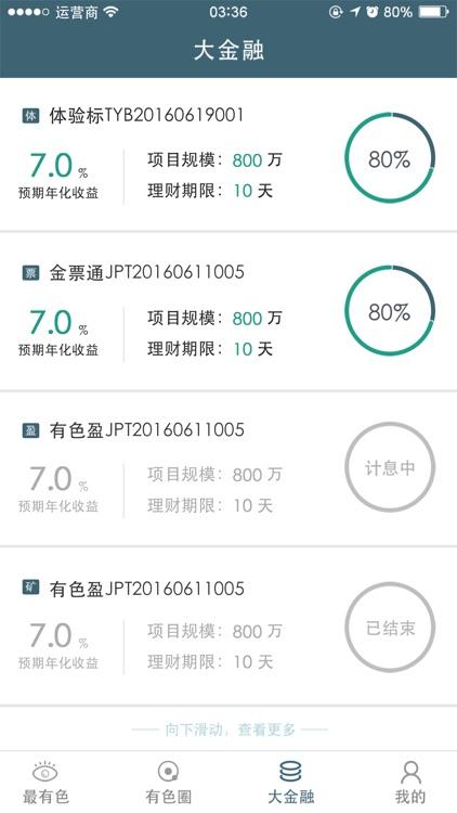 有色金融 screenshot-3