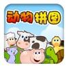 儿童游戏:拼图认动物 - 儿童游戏免费2岁-6岁、宝宝早教游戏免费大全、婴儿早教游戏