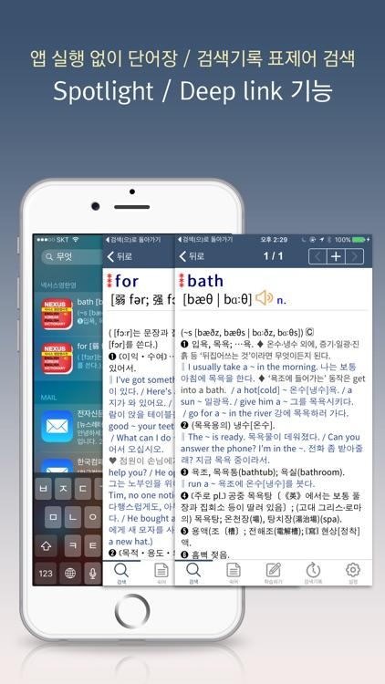 NEXUS 영한/한영사전 screenshot-3