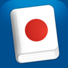 APPOXIS PTE. LTD. - Learn Japanese HD - Offline native audio phrasebook for travel, live & study in Japan アートワーク
