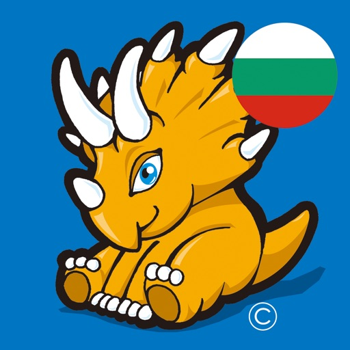 Bulgarian For Kids & Babies