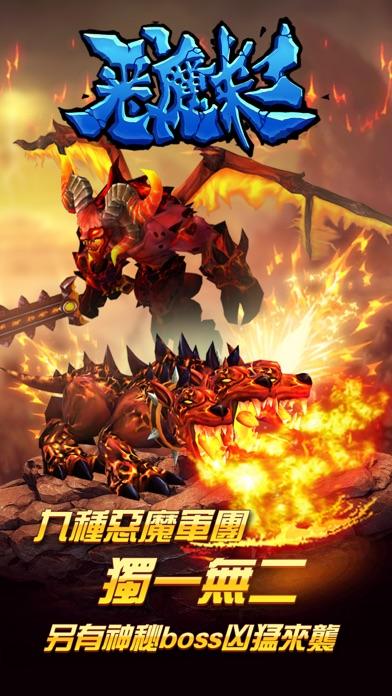 惡魔來了 -- 七龍紀系列屏幕截圖1