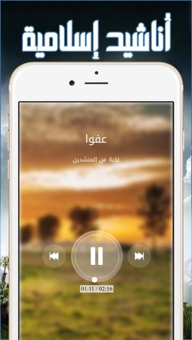 أناشيد إسلامية بدون موسيقي أو إنترنتلقطة شاشة2