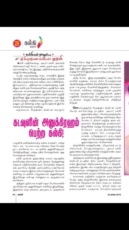 Kalki Magazine screenshot-3