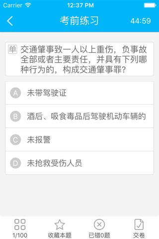 荣庆通达驾校 - náhled