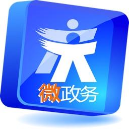 重庆微政务