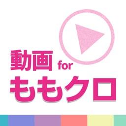 動画まとめアプリ for ももクロ(ももいろクローバーZ)