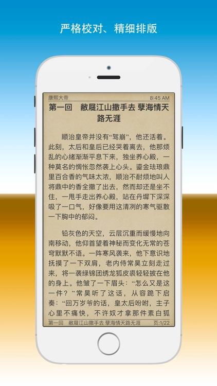 二月河文集-康熙大帝、雍正皇帝、乾隆皇帝大合集 screenshot-3