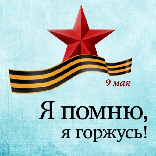 День Победы - Военные стикеры 9 мая для фотографий