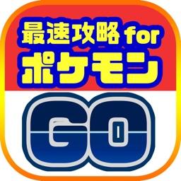 最速攻略まとめリーダー for ポケモンGO(ポケモンゴー)