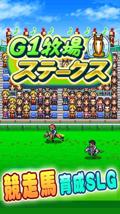 G1牧場ステークス screenshot1