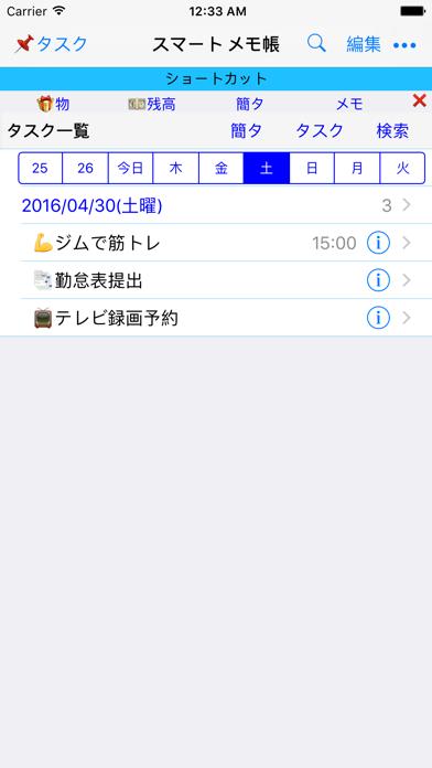 スマート・関連メモ帳 ScreenShot0