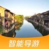西塘-智能导航语音导游故事讲解,景区商店厕所设施一键直达!