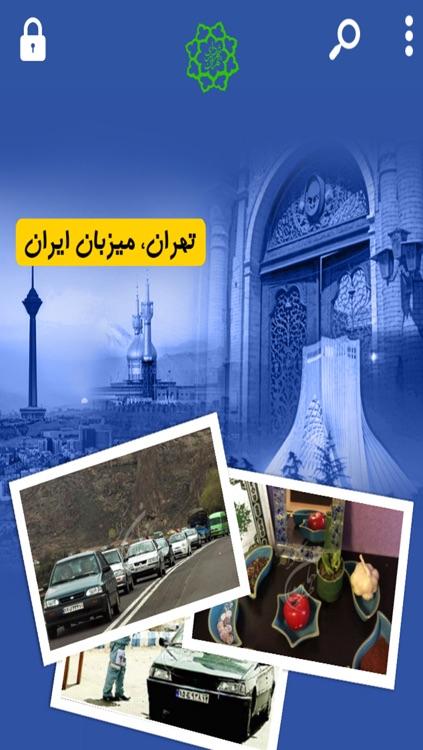 طهران گرام