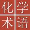 日中化学用語辞典