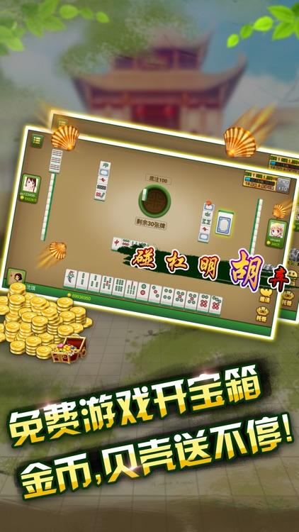卡五星麻将-HD screenshot-3