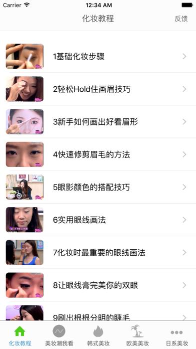 化妆视频 - 化妆视频教程大全 screenshot one