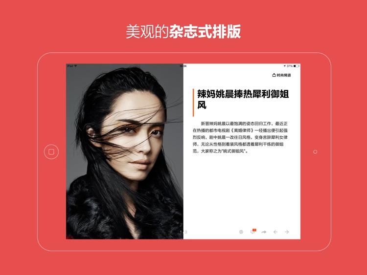 ZAKER - 新闻杂志 screenshot-3