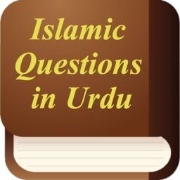 اسلام سوالات (Islamic Questions and Answers in Urdu)