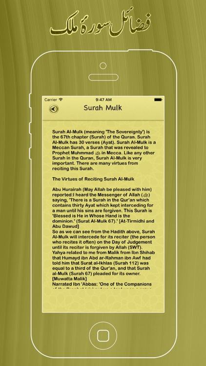 Surah Mulk With In Urdu & English Translation Pro screenshot-3