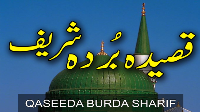 Image result for qaseeda burda shareef