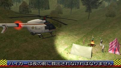 911救助ヘリコプターフライトシミュレータ - ヘリパイロットフライングレスキューミッションのおすすめ画像2