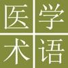 日中医学・生命科学用語辞典