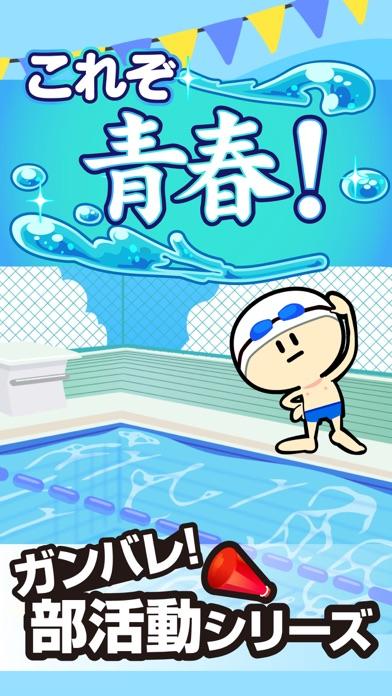 ガンバレ!水泳部 - 無料の簡単ミニゲーム!紹介画像5