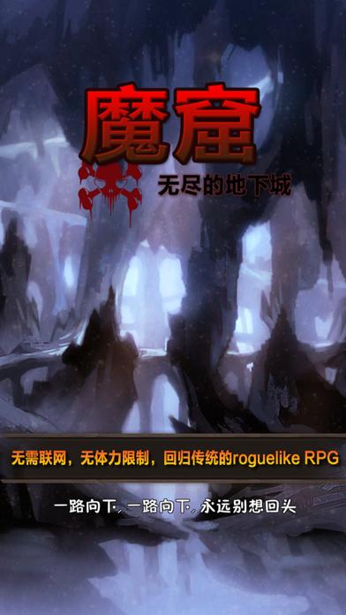 Screenshot for 魔窟-无尽的地下城:宿命轮回 in Hong Kong App Store