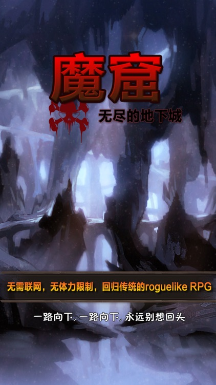 魔窟-无尽的地下城:宿命轮回