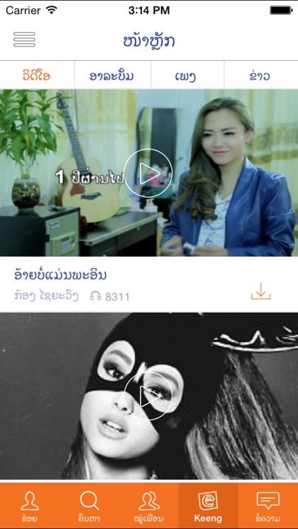 Keeng Unitel screenshot-4
