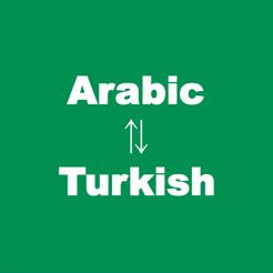 Arabic to Turkish Translator - Turkish to Arabic Language Translation and  Dictionary / المترجم التركي العربية - التركية اللغة العربية ترجمة وقاموس 4+