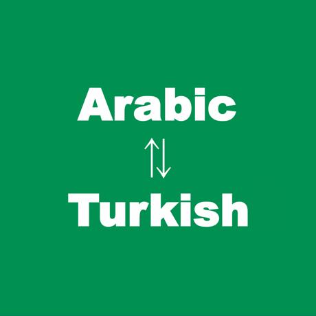ترجمة من التركية الى العربية تطبيقات و مواقع تساعدك في الترجمة